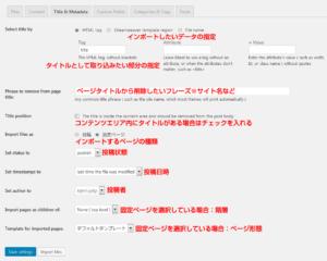 htmlインポート画面