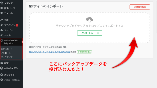 All-in-One WP Migrationのデータを投げ込む方法