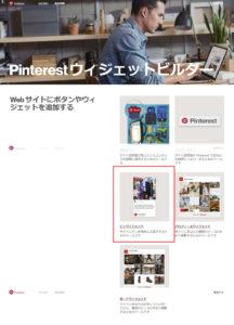 pinterestトップ画面