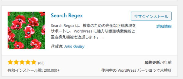 search-regexのインストール