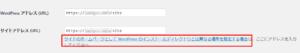 ダッシュボード内のURL変更画面